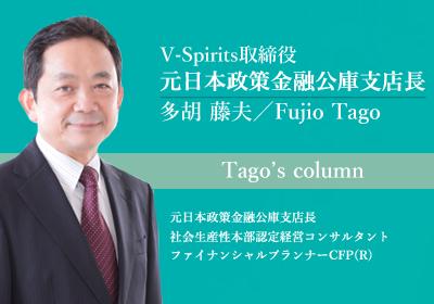 多胡藤夫ブログ