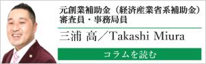 三浦高ブログ