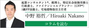 中野裕哲ブログ